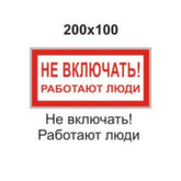 Плакаты безопасности Минэнерго РФ S02