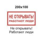 Плакаты безопасности Минэнерго РФ S03