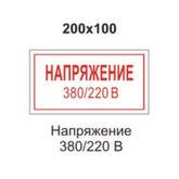 Плакаты безопасности Минэнерго РФ S04