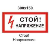 Плакаты безопасности Минэнерго РФ S06