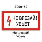 Плакаты безопасности Минэнерго РФ S07