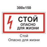 Плакаты безопасности Минэнерго РФ S08