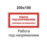 Плакаты безопасности Минэнерго РФ S12
