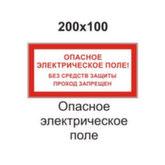 Плакаты безопасности Минэнерго РФ S13