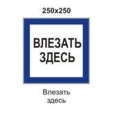 Плакаты безопасности Минэнерго РФ S14