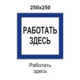 Плакаты безопасности Минэнерго РФ S15