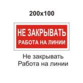 Плакаты безопасности Минэнерго РФ S16
