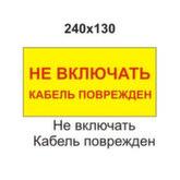 Плакаты безопасности Минэнерго РФ S18