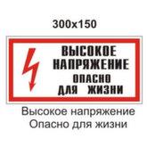 Плакаты безопасности Минэнерго РФ S19