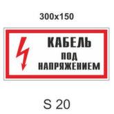 Плакаты безопасности Минэнерго РФ S20