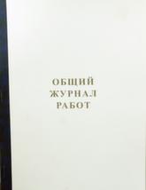 Общий журнал работ