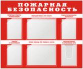 Стенд по пожарной безопасности СПБО-21