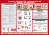 Плакат информационный УПБ-8