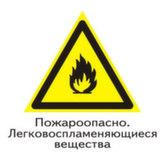 Предупреждающий знак W01
