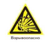 Предупреждающий знак W02