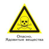 Предупреждающий знак W03