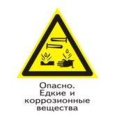 Предупреждающий знак W04