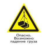 Предупреждающий знак W06