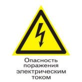 Предупреждающий знак W08