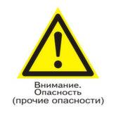 Предупреждающий знак W09