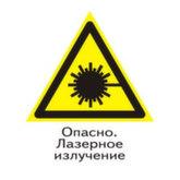 Предупреждающий знак W10