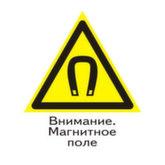 Предупреждающий знак W13