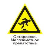 Предупреждающий знак W14