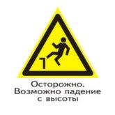 Предупреждающий знак W15