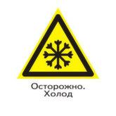 Предупреждающий знак W17
