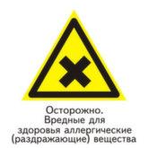 Предупреждающий знак W18