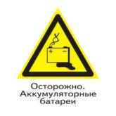 Предупреждающий знак W20
