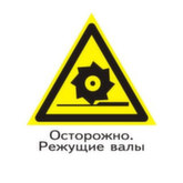 Предупреждающий знак W22
