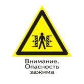 Предупреждающий знак W23