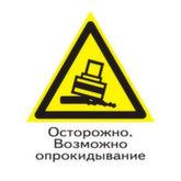 Предупреждающий знак W24