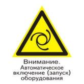 Предупреждающий знак W25