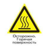 Предупреждающий знак W26