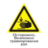 Предупреждающий знак W27