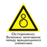 Предупреждающий знак W29