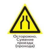 Предупреждающий знак W30